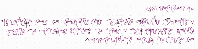 Narahji script that I created, written RTL, with lots of curves and squiggles.
